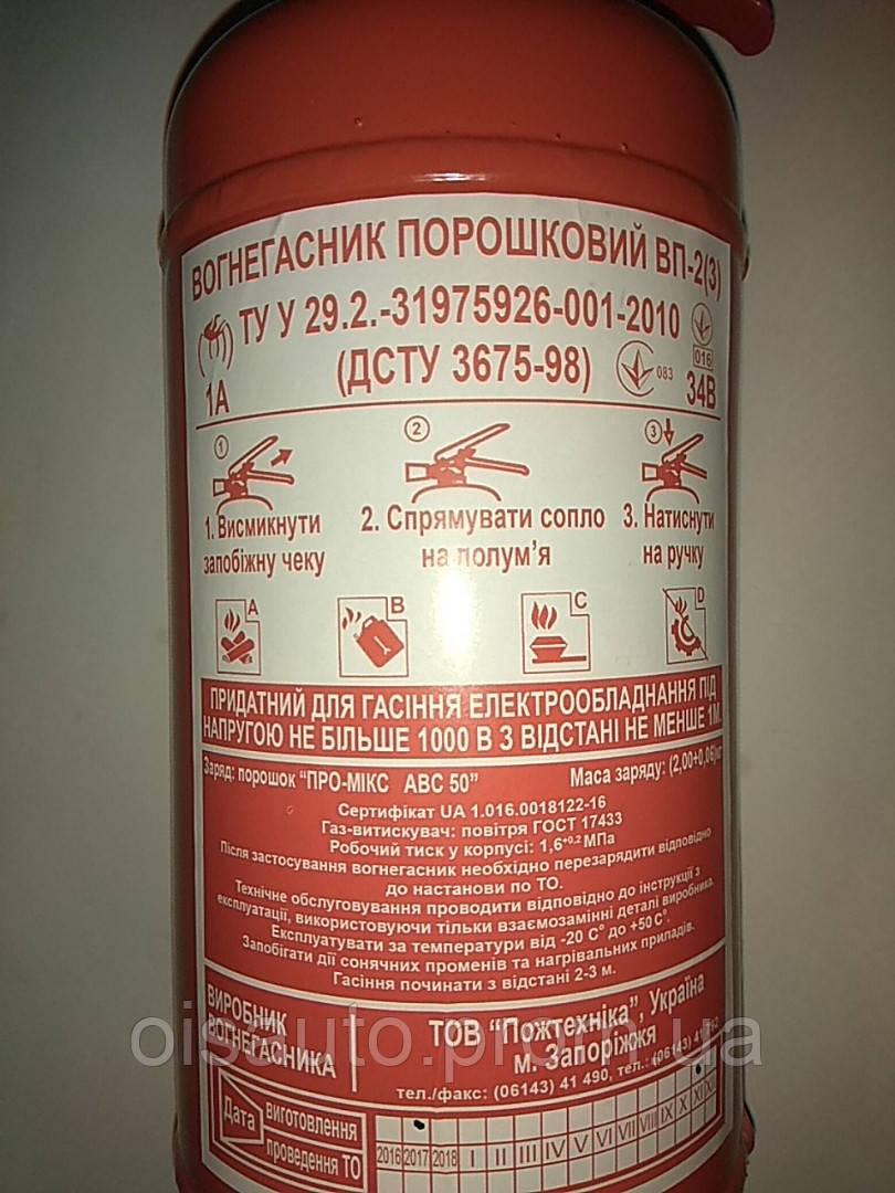 Огнетушитель порошковый ВП-2 на 2 кг