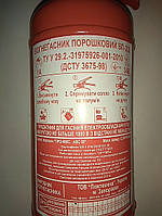 Огнетушитель порошковый ВП-2 на 2 кг, фото 1