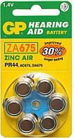 Батарейка воздушно цинковая GP ZA675 1.4V (PR48) BLISTER 6