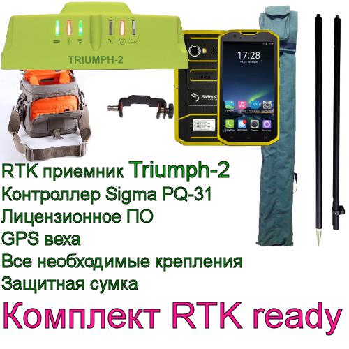 Готовый комплект RTK Ready JAVAD TRIUMPH-2