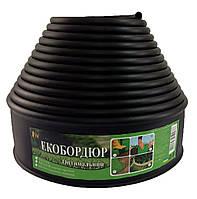 """Садовый бордюр """"Екобордюр"""" Тип 2 (эконом) 10 м*10,5 см (черный), Ø 12 мм"""