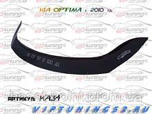 Дефлектор капота (мухобойка) Kia Optima III TF (киа оптима 2010-2015)