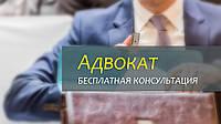 Бесплатная консультация адвоката, адвокат Полтава