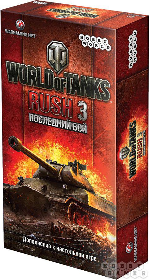 Игра World of Tanks: Rush. Последний Бой