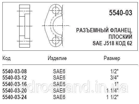 Разъемный фланец, плоский, 5540-03