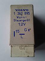 Реле аварийного сигнализации 1362895 для VOLVO 850 (1991 - 1997), фото 1