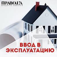 Введення в експлуатацію Полтава
