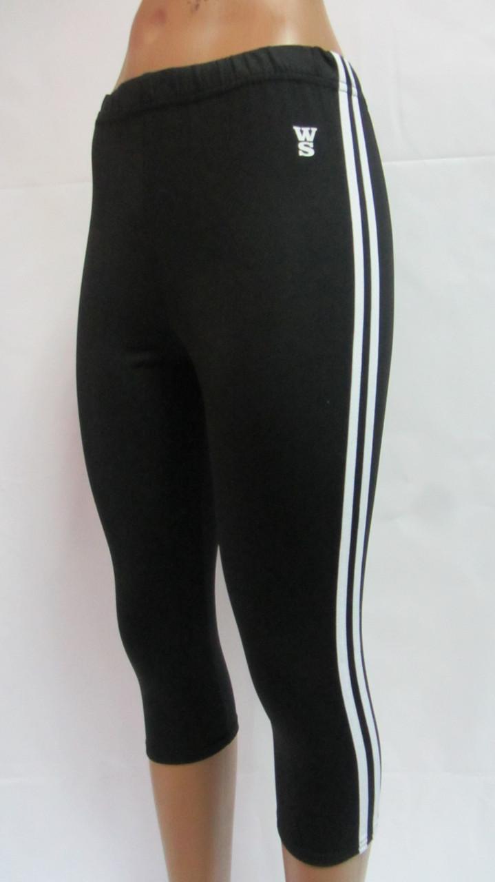 Женские черные спортивные капри с белыми полосками