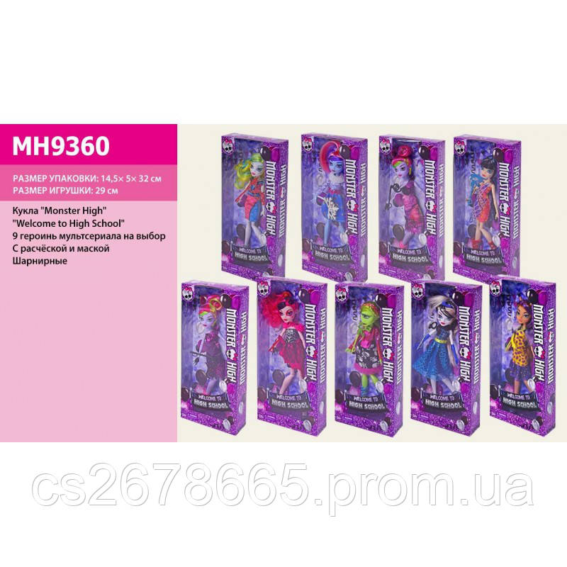 "Кукла Monster High ""Welcome to high school"" MH9360"