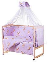 Детский постельный набор в кроватку 8 предметов. Жираф фиолетовый