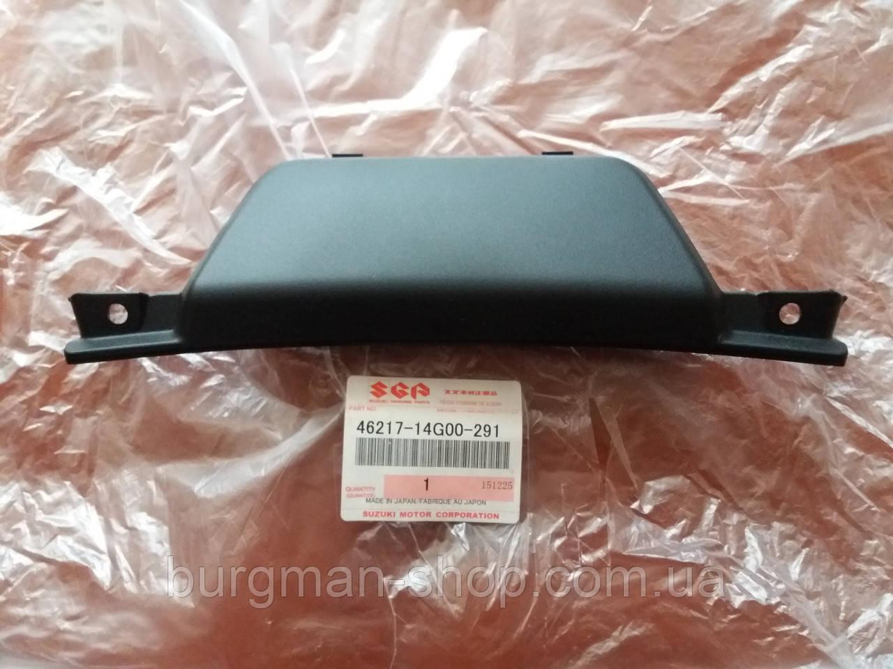 Пластик под спинкой пассажира К3-К6 Suzuki Burgman SkyWave 46217-14G00-291