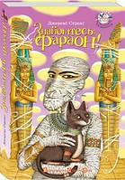 Знайомтесь: Фараон! Автор: Джеремі Стронґ, фото 1