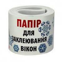 Бумага для заклеивания окон / 80 гр
