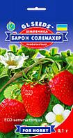 Земляника Барон Солемахер садовая ремонтантная зимостойкая / 0,1 г
