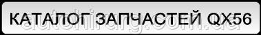 Каталог автозапчастей INFINITI QX56