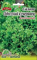 Семена Гигант Салат Одесский Кучерявец  / 1 г