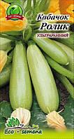 Семена Кабачок Ролик / 3 г