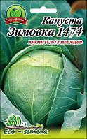 Семена капуста  Зимовка для хранения / 5 г