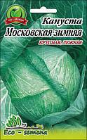 Семена капуста  Московская зимняя для хранения / 5 г
