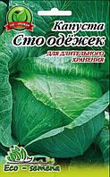 Семена капуста  Сто одёжек для хранения / 5 г