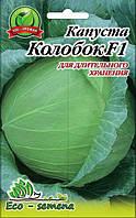 Семена капуста КОЛОБОК  F1 для хранения / 5 г