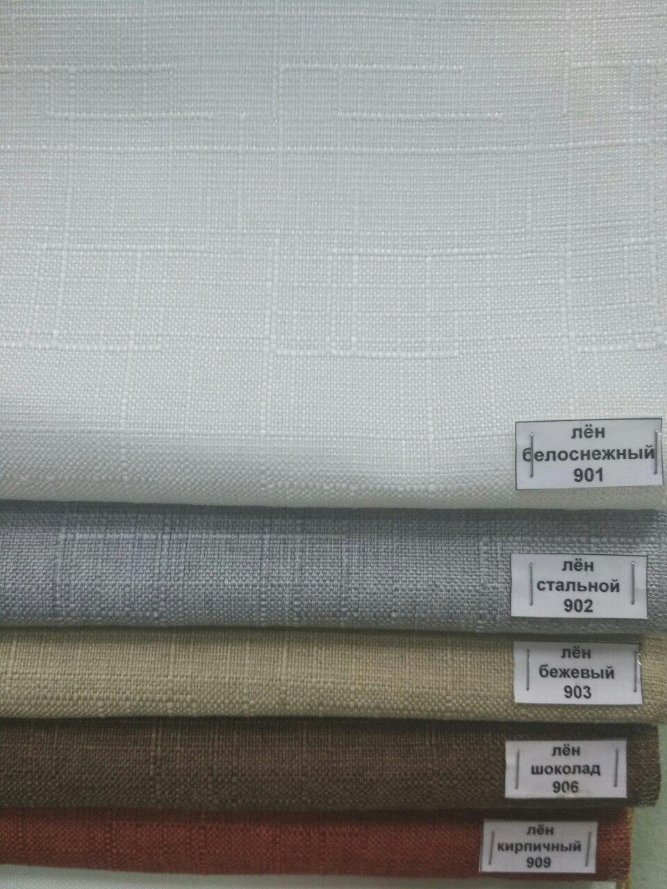 Римские шторы модель Лайн ткань Лен-900