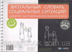 Визуальный словарь социальных ситуаций для детей с расстройствами аутистического спектра