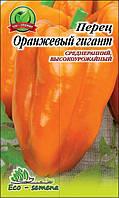 Семена Перец сладкий Оранжевый гигант / 0,3 г