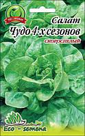 Семена Салат  Чудо 4-х сезонов  / 10 г