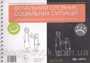 Візуальний словник соціальних ситуацій. Для дітей з розладами аутистичного спектру