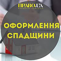 Оформление наследства Полтава