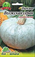 Семена Тыква Волжская серая  (кормовая) / 10 г
