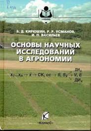 Сельскохозяйственные науки