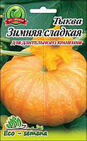 Семена Тыква Зимняя сладкая  (на кашу и семечки) / 10 г