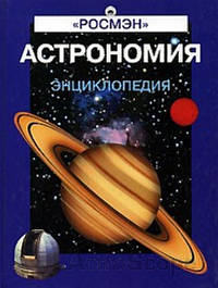 Астрономия. Космос