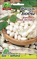 Семена Фасоль Бобы белые / 20 г