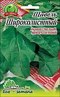 Семена Щавель Широколистный многолетний / 20 г