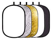 Светоотражатель, рефлектор 5 в 1  90х120см, отражатель и рассеиватель