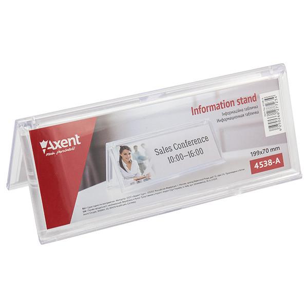 Інформаційна Табличка Axent 199х70 мм 4538-A