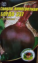 Свекла Бордо 237 20грам