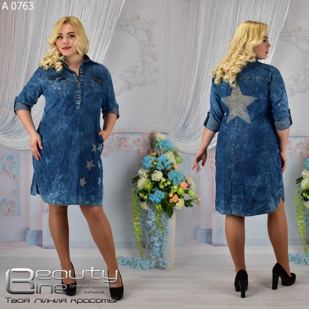 59c913f9829 Повседневное джинсовое платье большого размера Производитель Фабрика Украины  р.44-52