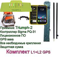 Готовый комплект JAVAD TRIUMPH-2 L1+L2 GPS