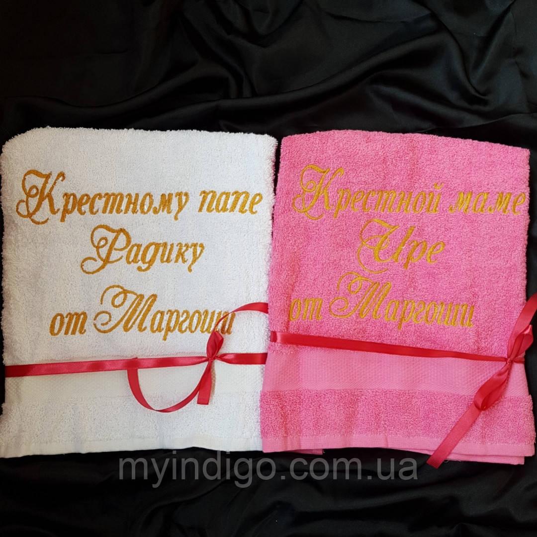 Іменні рушники для хресних батьків