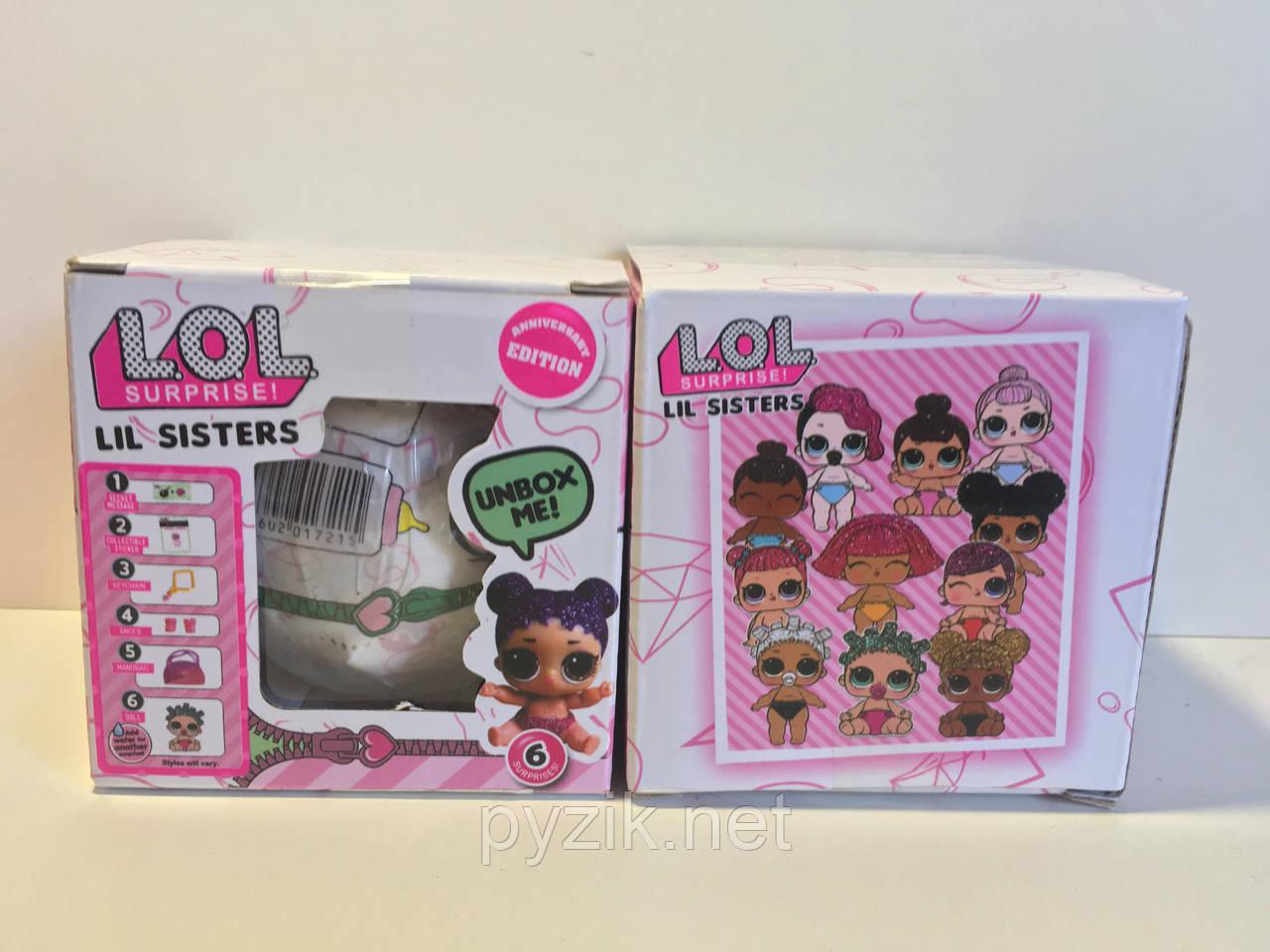 Игровой набор L.O.L. сестричка L.O.L. LIL Surprise Sisters Series