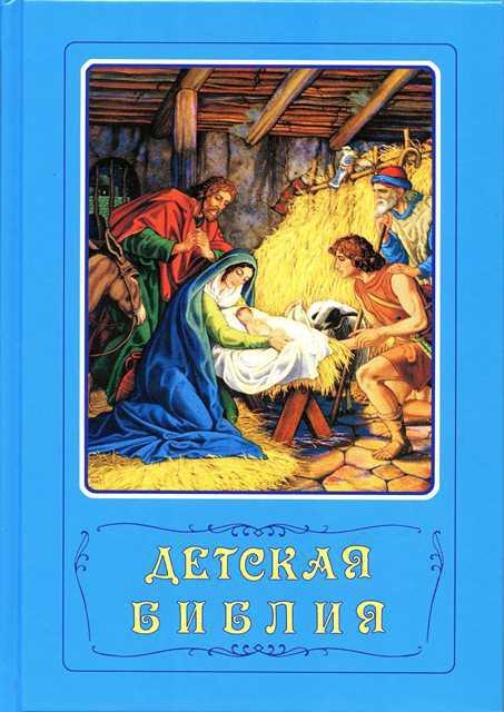 Детская Библия на русском языке
