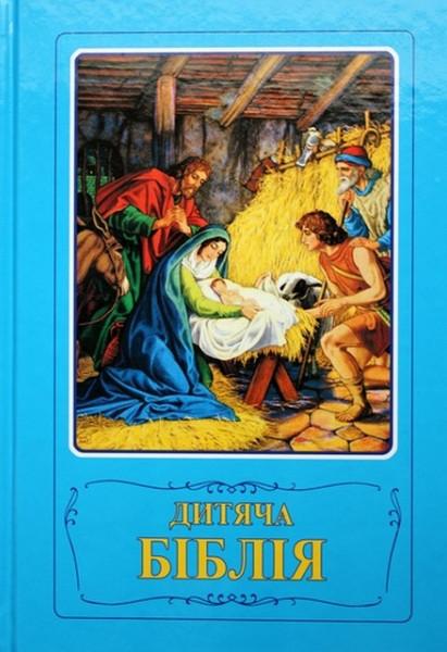 Дитяча Біблія українською мовою