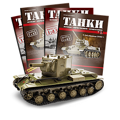 Танки №5 - Танк КВ-2