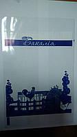 Пакеты полипропиленовые 16,5*28/30/ с рисунком 2 цв БАКАЛІЯ для фасовки 0,9-1кг
