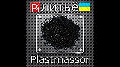 Литье термопластичного эластомера ТЭП на заказ