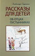 Рассказы для детей. Об отцах-пустынниках. Александр Худошин